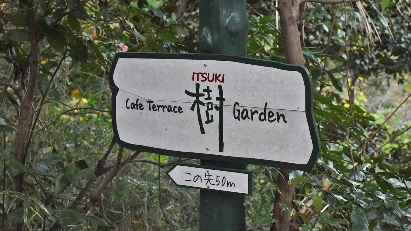 樹ガーデンの看板