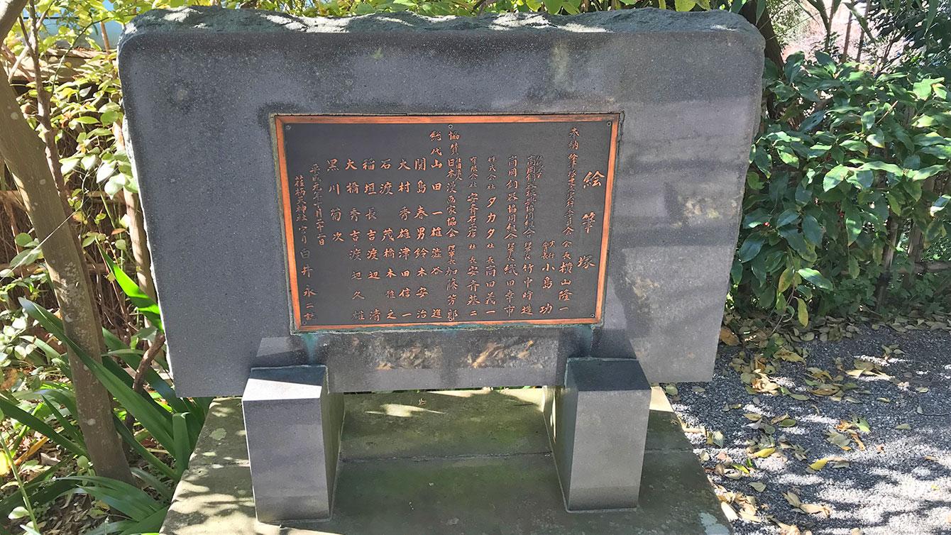 絵筆塚の碑