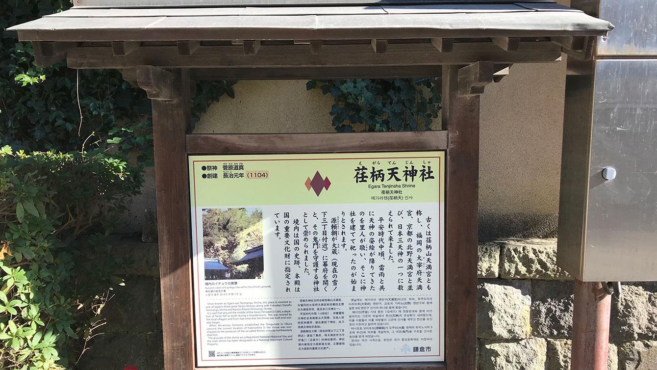 荏柄天神社の案内板