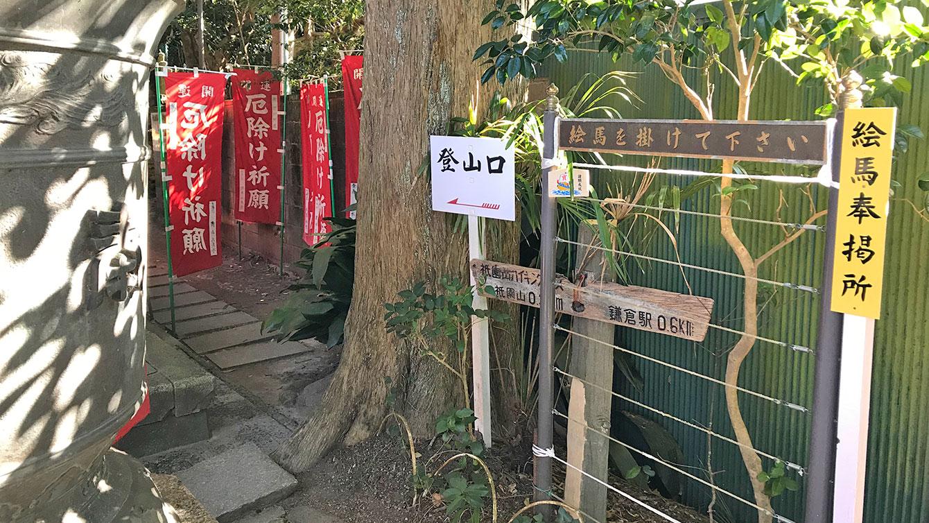 祇園山ハイキングコース入口