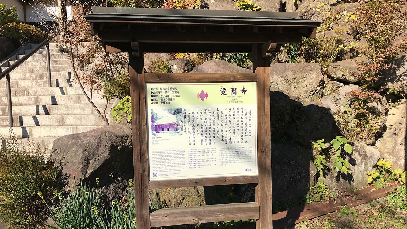 覚園寺の観光案内板