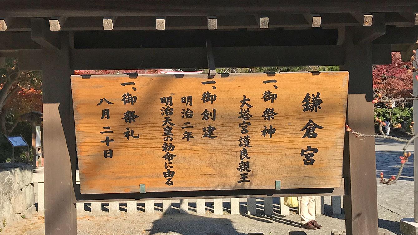 鎌倉宮概要