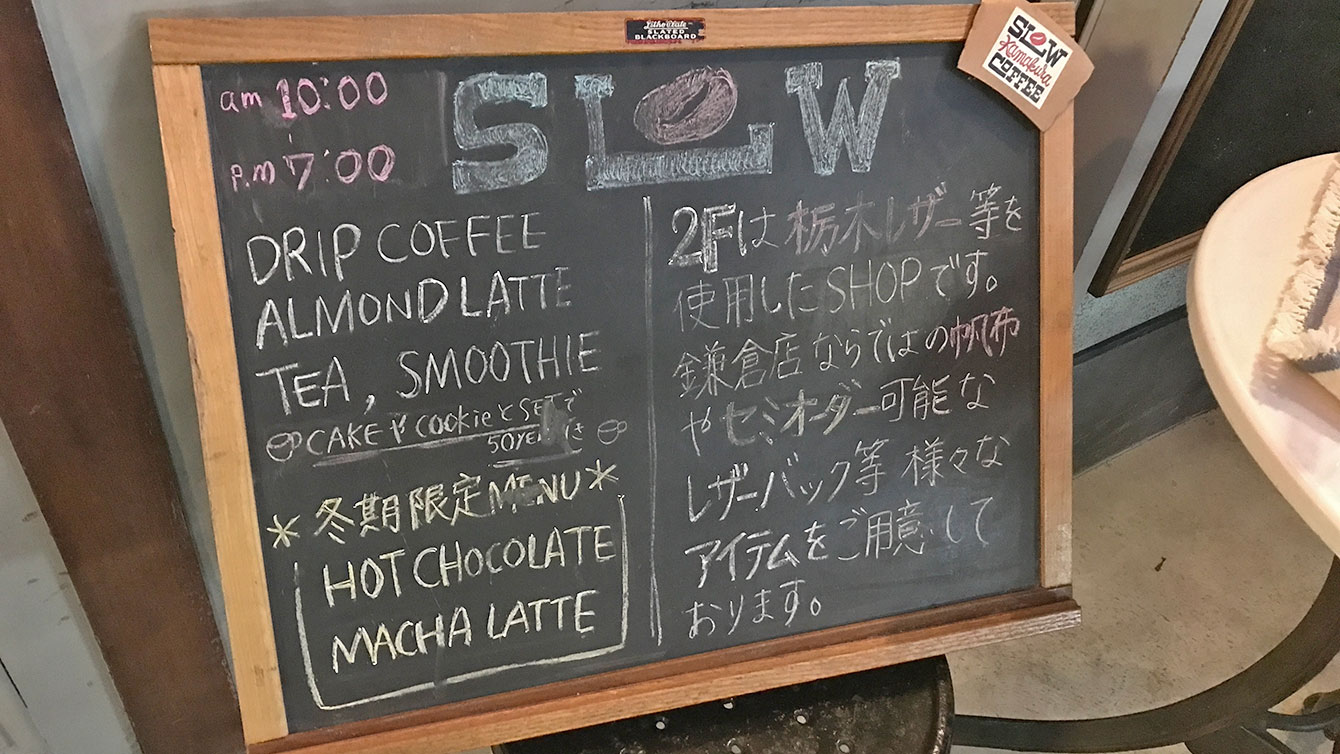 SLOW KAMAKURA COFFEEチョーク看板